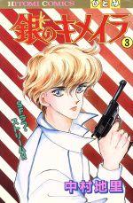 銀のキメイラ(3)(ひとみC)(少女コミック)