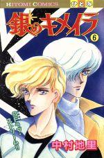 銀のキメイラ(6)(ひとみC)(少女コミック)