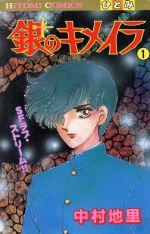 銀のキメイラ(1)(ひとみC)(少女コミック)