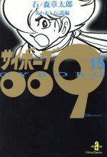 サイボーグ009(秋田文庫版)-失われし伝説編(15)(秋田文庫)(大人コミック)