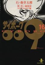 サイボーグ009(秋田文庫版)-新・黒い幽霊団new project編(16)(秋田文庫)(大人コミック)