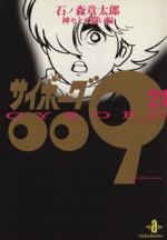 サイボーグ009(秋田文庫版)-神々との闘い編(21)(秋田文庫)(大人コミック)
