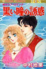 黒い瞳の誘惑(ひとみC)(少女コミック)