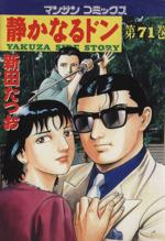 静かなるドン(71)(マンサンC)(大人コミック)