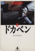 ドカベン(秋田文庫版)(8)秋田文庫