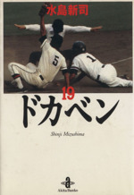 ドカベン(秋田文庫版)(19)(秋田文庫)(大人コミック)