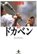 ドカベン(秋田文庫版)(21)秋田文庫