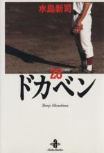 ドカベン(秋田文庫版)(28)(秋田文庫)(大人コミック)