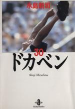 ドカベン(秋田文庫版)(30)(秋田文庫)(大人コミック)
