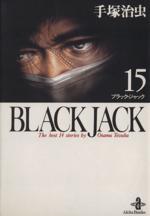 BLACK JACK(文庫版)(15)(秋田文庫)(大人コミック)