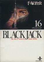 BLACK JACK(文庫版)(16)(秋田文庫)(大人コミック)