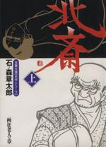 北斎(文庫版)-画狂老人の章(1)(双葉文庫名作シリーズ名作シリ-ズ)(大人コミック)