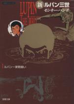 新ルパン三世(双葉文庫)(1)(双葉文庫名作シリーズ)(大人コミック)