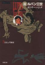 新ルパン三世(双葉文庫)(3)(双葉文庫名作シリーズ)(大人コミック)