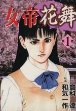 女帝 花舞(1)(ニチブンC)(大人コミック)