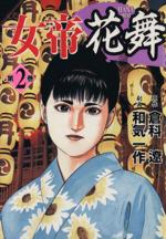 女帝 花舞(2)(ニチブンC)(大人コミック)