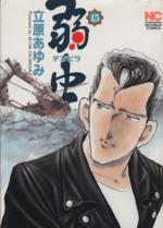 弱虫(チンピラ)(15)(ニチブンC)(大人コミック)