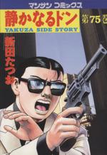 静かなるドン(75)(マンサンC)(大人コミック)