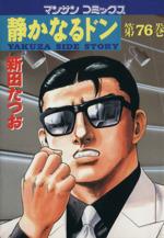 静かなるドン(76)(マンサンC)(大人コミック)