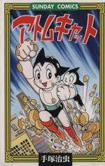 アトムキャット 大人気SFコミックス(サンデーC鉄腕アトム・シリ-ズ)(少年コミック)