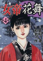 女帝 花舞(4)(ニチブンC)(大人コミック)
