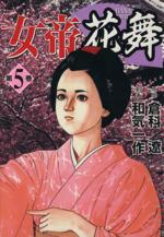 女帝 花舞(5)(ニチブンC)(大人コミック)