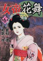 女帝 花舞(6)(ニチブンC)(大人コミック)