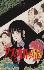 アスタロト外伝(プリンセスC)(少女コミック)