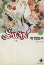 SWAN(文庫版)(7)白鳥秋田文庫