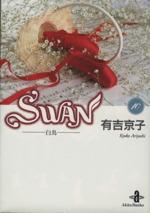 SWAN(文庫版) 白鳥(10)(秋田文庫)(大人コミック)