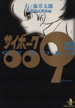 サイボーグ009(秋田文庫版)-雪割草交響曲編(22)(秋田文庫)(大人コミック)