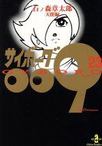 サイボーグ009(秋田文庫版)-天使編(23)(秋田文庫)(大人コミック)