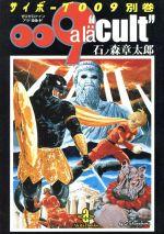 サイボーグ009別巻(文庫版)(秋田文庫)(大人コミック)