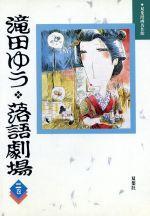 滝田ゆう落語劇場(双葉漫画名作館)(大人コミック)
