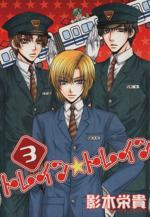 トレイン☆トレイン(3)(ウィングスC)(大人コミック)