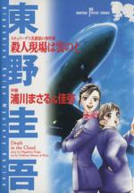 殺人現場は雲の上スチュワーデス名探偵の事件簿サスペリアミステリーC東野圭吾ミステリーシリーズ