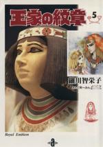 王家の紋章(文庫版)(5)(秋田文庫)(大人コミック)