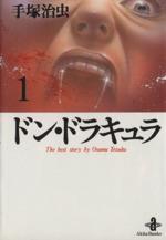 ドン・ドラキュラ(文庫版)(1)(秋田文庫)(大人コミック)
