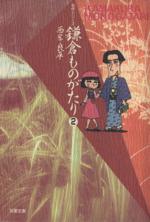 鎌倉ものがたり(文庫版)(2)(双葉文庫名作シリーズ)(大人コミック)