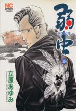 弱虫(チンピラ)(18)(ニチブンC)(大人コミック)