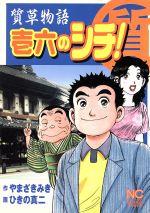 壱六のシチ! 質草物語(ニチブンC)(大人コミック)