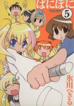 ぱにぽに(5)(GファンタジーC)(大人コミック)