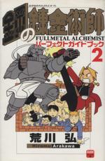 鋼の錬金術師パーフェクトガイドブック(2)
