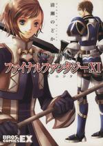 ファイナルファンタジーⅩⅠ LANDSEND(1)(ブロスCEX)(大人コミック)