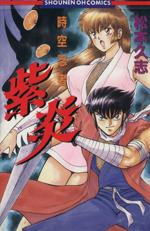 紫炎(少年王シリーズ)(少年コミック)
