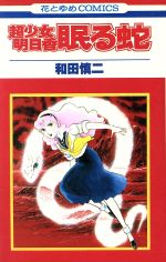 超少女明日香 眠る蛇(花とゆめC)(少女コミック)