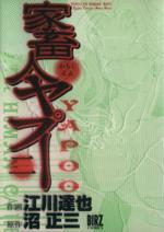 家畜人ヤプー(2)(バーズC)(大人コミック)