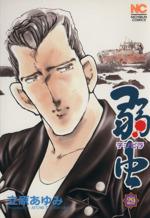 弱虫(チンピラ)(29)(ニチブンC)(大人コミック)