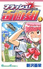 フラッシュ!奇面組(3)(ガンガンC)(少年コミック)