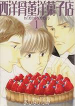 西洋骨董洋菓子店(1)(ウィングスC)(大人コミック)